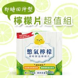 憋氣檸檬 即時回沖型檸檬片超值組