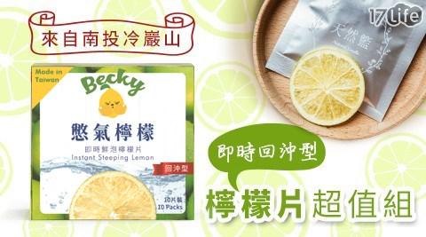 憋氣檸檬/檸檬片/鮮泡檸檬片/即時鮮泡檸檬片/檸檬水/飲品/沖泡