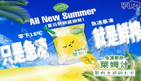 Becky Lemon/憋氣檸檬/檸檬汁/檸檬冰磚/冰/萊姆汁/冰品/飲料/氣泡水/即食