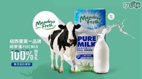 Meadow/Fresh/紐麥福/全脂/保久乳/紐西蘭/牛乳/純生乳/純淨/牛奶/低脂/認證/高溫/殺菌/密封/保久/常溫/冷藏/營養/早餐/點心/小孩/食品/咖啡/拿鐵