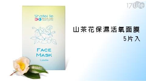 山茶花/保濕/活氧/面膜/積雪草/抗氧化/亮白/舒敏