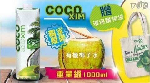 飲料/飲品/健身/電解質/越南/東南亞/進口/有機/椰子汁/椰子水/退火/降暑/COCO XIM/運動
