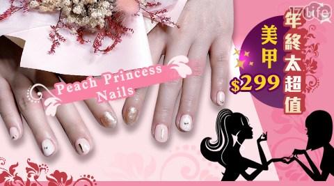Peach Princess Nails/小資/美甲299/台北美甲/光療/足部保養/去角質/保濕/莫蘭迪色/美甲
