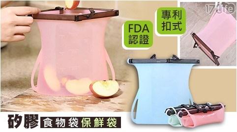 FDA認證專利扣式設計矽膠食物袋 保鮮袋/FDA/認證/矽膠/保鮮袋/食物袋
