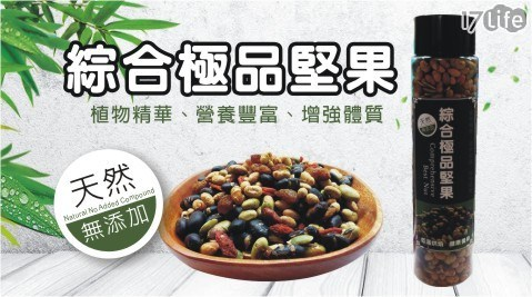 綜合極品堅果/堅果/綜合堅果/黃豆/黑豆/青豆/葡萄乾/南瓜子仁/枸杞