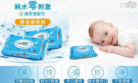 嬰舒寶/純水/濕巾/濕紙巾/嬰兒濕紙巾