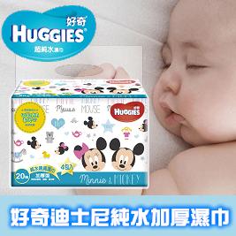 【好奇】迪士尼純水(加厚型)嬰兒濕巾