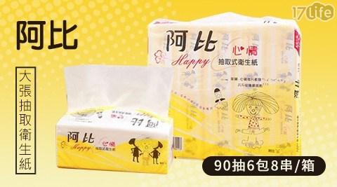 衛生紙/抽取式/棉柔舒適/阿比/大張抽取衛生紙/台灣製