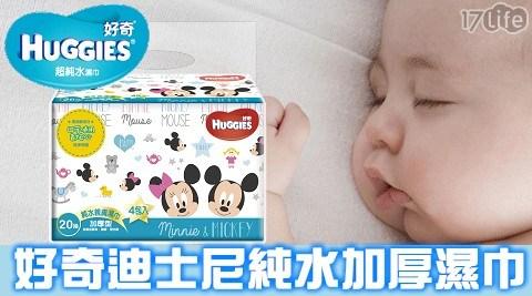 好奇/加厚型/迪士尼純水/迪士尼/濕巾/嬰兒濕巾/濕紙巾