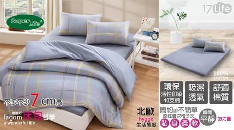 床包/二件組/SuperLife/純棉/棉被/睡覺/睡眠/床具