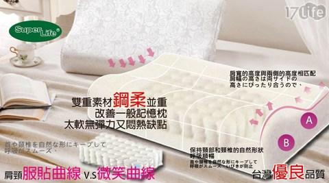 獨立筒/記憶枕/釋壓枕/人體工學/台灣製造/工學枕/高低枕/健康枕/五星級/SuperLife