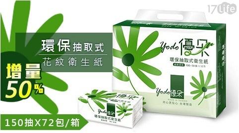 Yodo/優朵/環保/衛生紙/抽取式