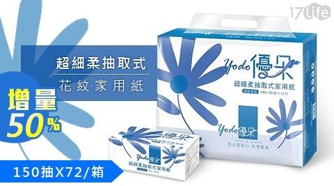 Yodo/優朵/家用紙/花紋/抽取/超細柔/衛生紙
