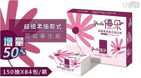 Yodo/優朵/衛生紙/抽取式