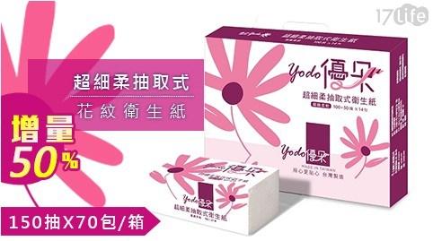 Yodo/優朵/衛生紙/抽取式/細柔