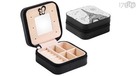 精巧/收納盒/收納/飾品/旅行/珠寶盒/首飾盒