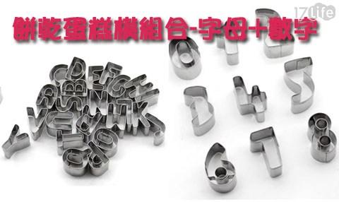 不鏽鋼/餅乾/模型/蛋糕/數字/字母