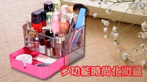 多功能/化妝盒/時尚化妝盒/收納