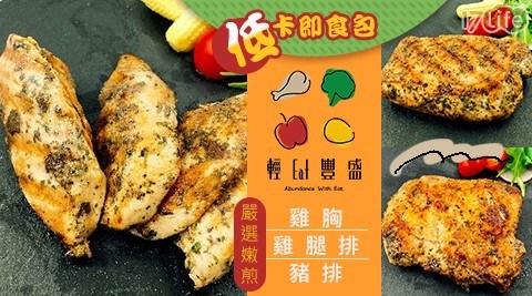 輕Eat豐盛/嚴選嫩煎即食包/即時雞胸/雞胸肉/舒肥/雞腿/豬排/低卡/健身/塑身/健身餐/低卡餐