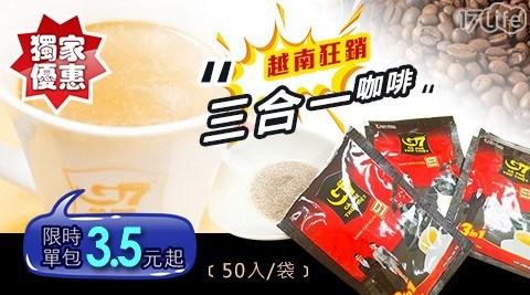 沖泡/飲品/飲料/熱飲/牛奶/拿鐵/濾掛/咖啡粉/進口/越南/G7/黑咖啡/即溶/加班/茶水/咖啡因/提神/三合一/上班族