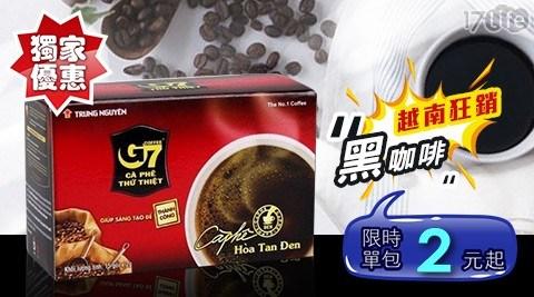 沖泡/飲料/飲品/熱飲/牛奶/拿鐵/濾掛/咖啡粉/進口/越南/G7/黑咖啡/即溶/加班/茶水/咖啡因/提神/生酮/純咖啡/深烘焙