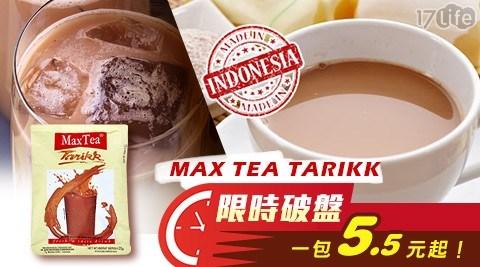 Max Tea Tarikk/進口/異國/飲料/飲品/茶包/沖泡/拉茶/早餐/下午茶/辦公室/點心/零食/零嘴/泡沫奶茶/熱飲/冰品