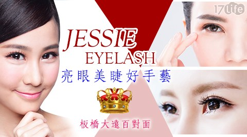 JESSIE/EYELASH/上班族/美睫/美瞳/板橋美睫/捷運板橋站/睫毛/3D/6D