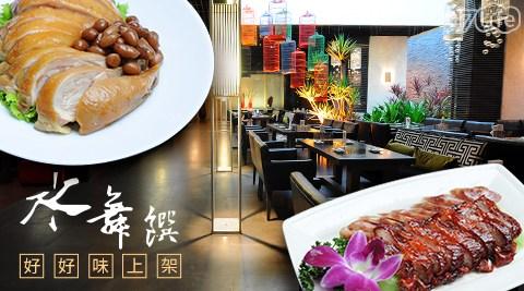 水舞饌 茶餐廳/崇德/水舞饌/水舞/一中/雞腳凍/東海大學