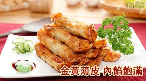 蝦捲/海之金/黃金府城蝦捲/脆皮/海鮮/即食/加熱/調理/晚餐
