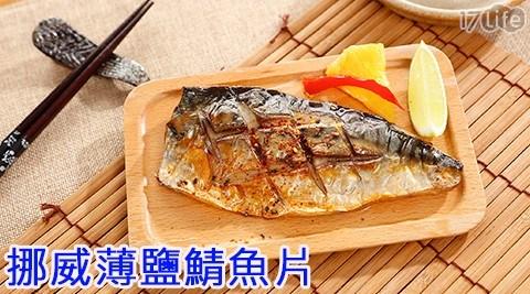 日式/居酒屋/啤酒/宵夜/家常/進口食材/挪威薄鹽鯖魚切片/一夜干/味噌/燒烤/晚餐