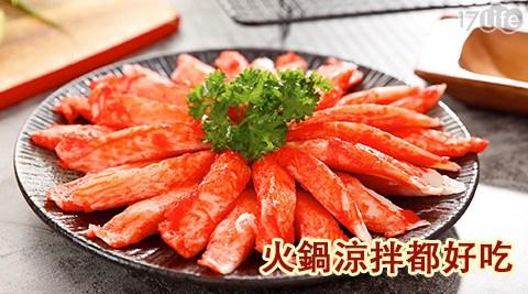 日式風味蟹味棒/日式/蟹味棒/海之金/輕食/沙拉/壽司/火鍋/涼拌/即食