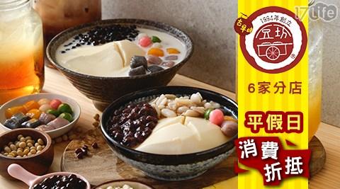豆坊/手工/古早味/豆花/甜點/下午茶/飲品/珍珠/芋圓