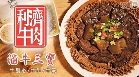 利濟牛肉/利濟/滷牛三寶/牛筋/牛肚/牛腱/滷味/即食