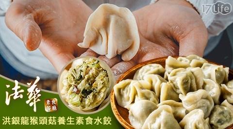 龍信食品/素食水餃/猴頭菇/素食/素/廚神/養生/法華餐廳/明德素食