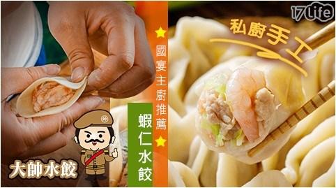 龍信/龍信食品/大帥水餃/大帥肉餃子/蝦仁水餃/蝦仁/海鮮