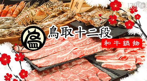 鳥取十二段和牛鍋物-平假日可抵用500元消費金額/抵用劵/火鍋/鍋物/日式鍋物/和牛/海鮮/壽喜燒/涮涮鍋/蝦/龍蝦