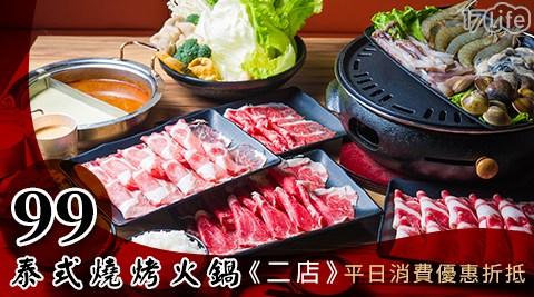 99泰式/燒烤/火鍋/海鮮/聚餐/桃園餐廳/沙朗牛/泰式奶茶