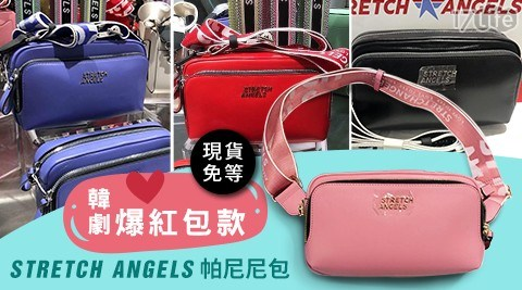 Streatch angels/帕尼尼包/韓國/時尚/潮牌/朴孝敏/PANINI BAG/相機包/李奈映/羅曼史是別冊附錄/代購/正品/網紅包