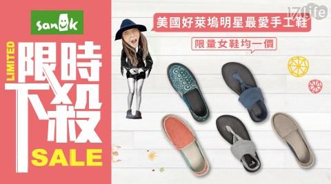 懶人鞋/休閒鞋/小白鞋/便鞋/牛津/Sanuk/TOMS/NIKE/涼鞋