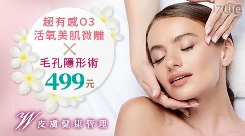W皮膚健康管理/男生可用/臉部保養/O3活氧美肌/杏仁酸/煥膚/台中美容