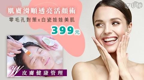 W皮膚健康管理/台中美容/美肌/縮毛孔/杏仁酸煥膚/拉提/蛋白肌