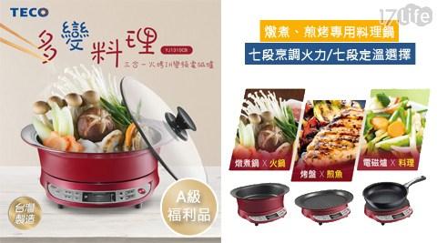 電磁爐/快煮爐/黑晶爐/微波爐/東元/火烤/電磁