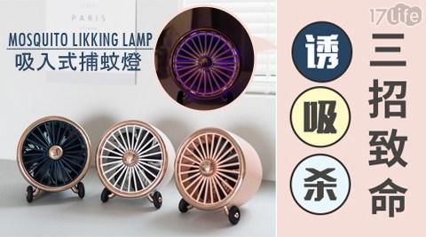 CHENYUN/吸入式/捕蚊燈/滅蚊燈
