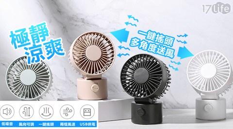 搖頭/USB/小風扇/雙葉/CHENYUN/桌扇/USB風扇/USB桌扇