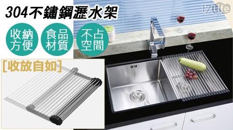 T1/304/置物架/廚房/瀝水架/不鏽鋼/瀝水