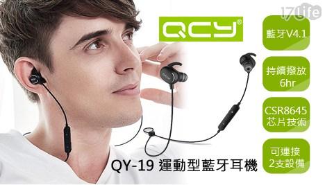 QCY/藍牙/藍牙耳機/運動耳機/無線/無線耳機/QY-19/AirPods