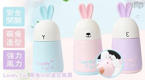 CHENYUN/萌寵/萌兔/USB/風扇/小風扇/桌扇/萌兔USB造型隨身風扇