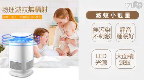 滅蚊高手/CHENYUN/USB/捕蚊燈/滅蚊燈