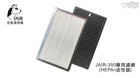 JAIR-350/專用濾網/濾網/空氣清淨機/清淨機