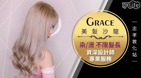 Grace 美髮沙龍-韓式捲度持久溫塑燙/時尚染/頭皮保養